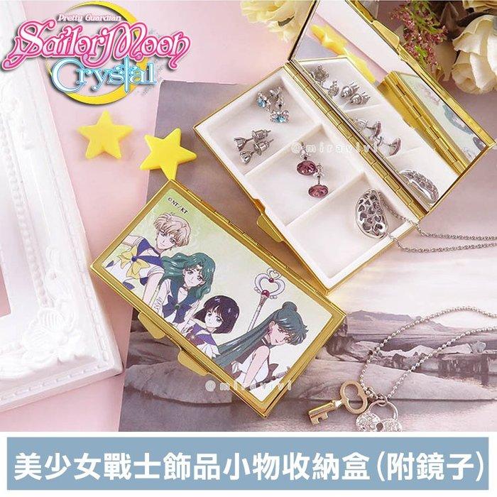 PinkBee☆【Miravivi】官方授權 超萌可愛 美少女戰士 大集合 飾品小物收納盒《附鏡子》*現+預
