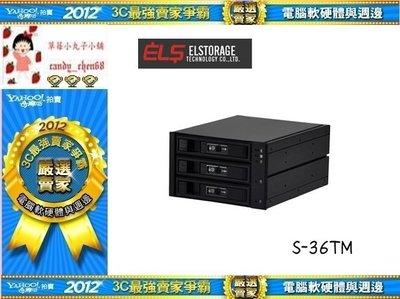 【35年連鎖老店】ELS-Storage S-36TM 3.5吋*3轉5.25吋*2硬碟抽取盒有發票/保固一年