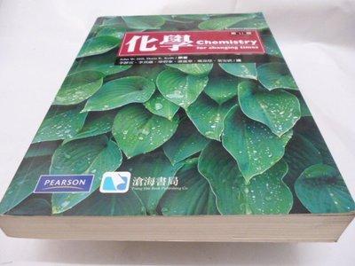 買滿500免運 / 崇倫《化學 第11版》Hill.Kolb.李靜宜.李其融 滄海ISBN:9789861548074