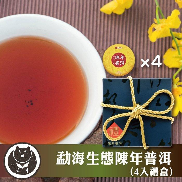 【台灣茶人】猛海生態陳年普洱 (4入禮盒)