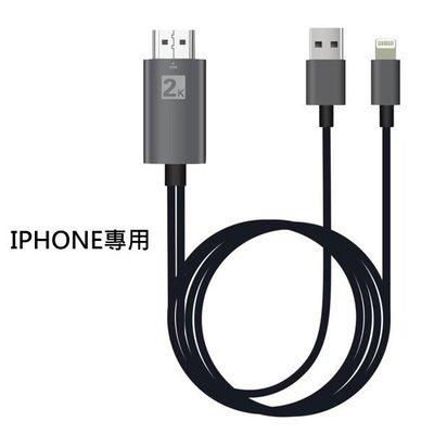 橘子本舖* iPhone6 6S 7 plus 蘋果 apple 轉 HDMI 手機高清傳輸線  電腦 手機 電視