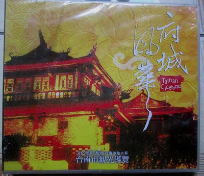 VCD(全新未拆)~府城風華--台南市觀光導覽專題