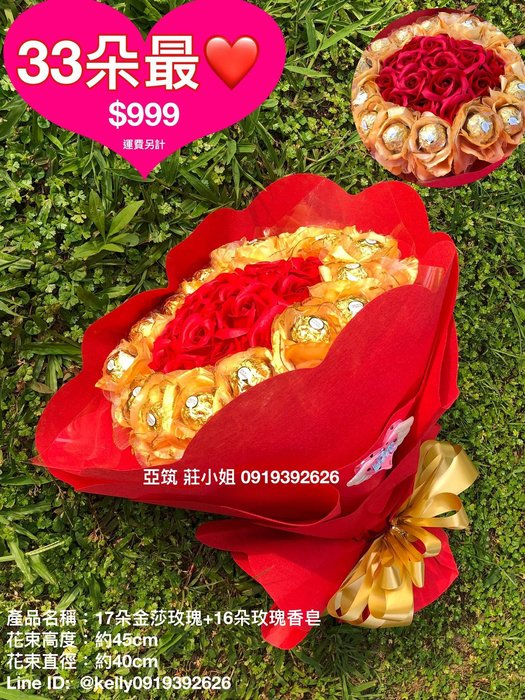 亞筑【現貨】33朵玫瑰香皂花+金莎花束(愛你三生三世) $999 情人節/生日/求婚 婚禮小物/二次進場