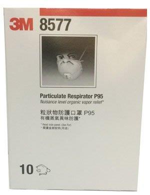 3M 8577 P95 3M口罩 保證新品 10個/盒 活性碳可消除異味 [ 好好防護 ]