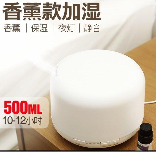 500ml大容量 商業款 超聲波 加濕器 香薰機 精油薰香 加濕器 🔱菁忻🎶