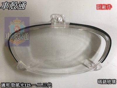 [車殼通]適用:勁風光125.一.二.三代.碼錶玻璃,儀表板透明上蓋,碼表蓋$170,,副廠件