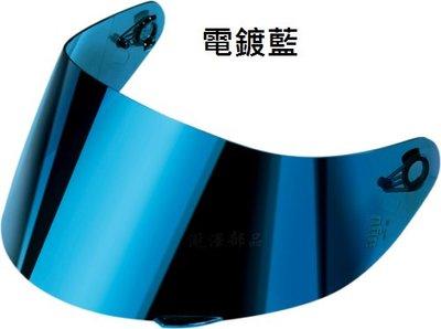 瀧澤部品 AGV K3 SV / K5S / K1 / COMPACT 原廠鏡片 電鍍藍 遮陽 抗UV 全罩安全帽 配件