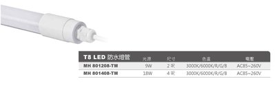 台北市長春路 LED T8防水燈管 LED燈管 玻璃燈管 18W 4呎 4尺