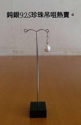 鈍銀925珍珠吊咀熱賣