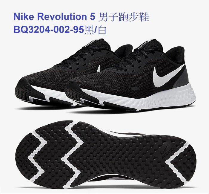 Nike Revolution 5 男子跑步鞋BQ3204-002-95黑/白.尺寸US:8-12號