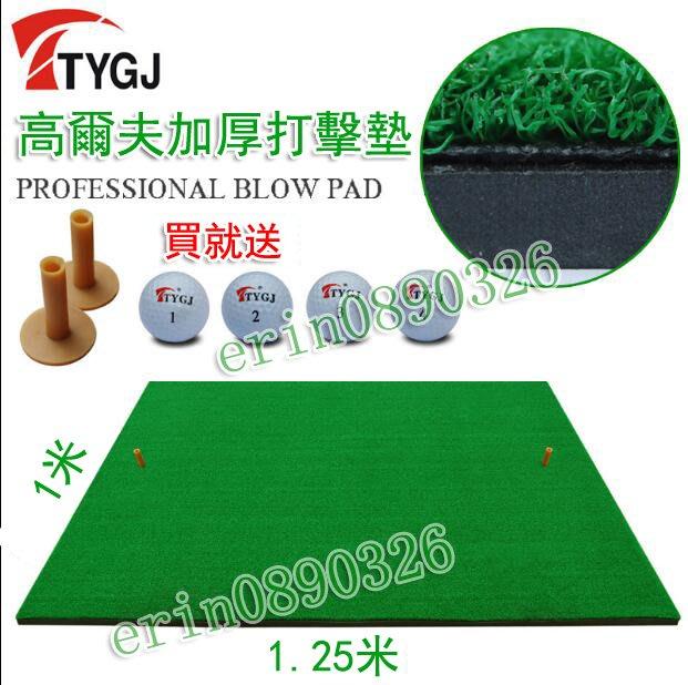 酷兒の體育 TTYGJ 天宇高爾夫 正品 高爾夫打擊墊 加厚版 golf練習場球場專用球墊 現貨送球+tee