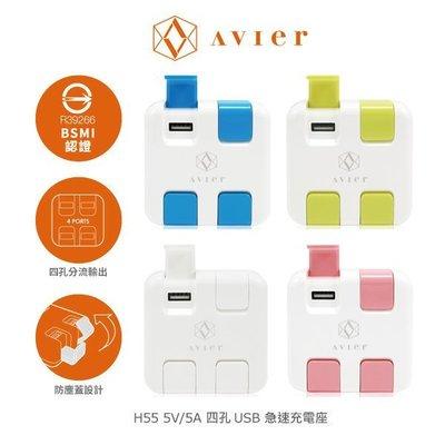 *PHONE寶*Avier H55 5V/5A 四孔 USB 急速充電座 防塵蓋設計 BSMI認證