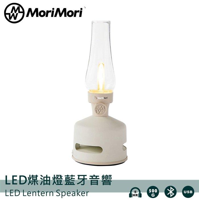 送禮自用👍MoriMori LED煤油燈藍牙音響-白色 (喇叭/音樂/夜燈/LED燈/露營燈/禮品/禮物/實用)