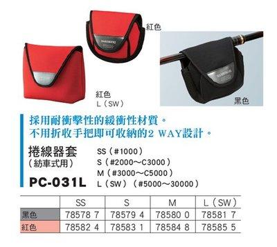 ☆~釣具先生~☆ (可刷卡)SHIMANO PC-031L 捲線器 線杯收納套 規格:M