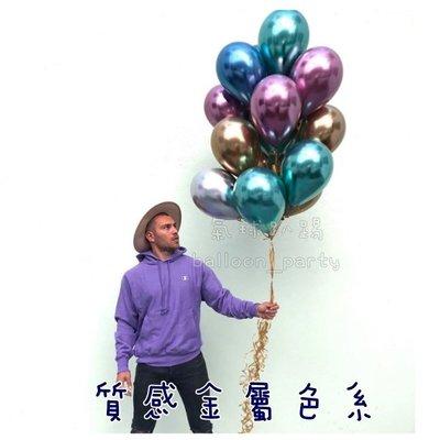 新款 金屬質感 乳膠氣球 生日 求婚 告白 氣球 婚禮 會場佈置 拍照道具 兒童玩具 汽球 派對
