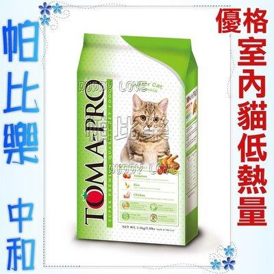 ◇帕比樂◇(贈1.5kg)優格貓飼料-室內貓雞肉加米 7KG