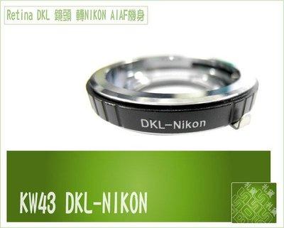 DKL-NIKON Retina DKL鏡頭轉NIKON AI機身轉接環 機身 轉接環 可調光圈 光圈數值KW43