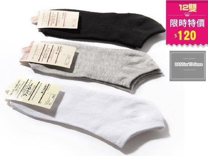 BANG◎船型襪任選12雙 120元 黑灰白 短襪 球襪 基本款 襪子 休閒襪【Z06】