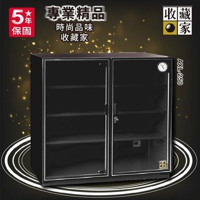 收藏家 AXL-250 大型除濕主機專業電子防潮箱(257公升)相機 電子產品 零件箱 置物箱 抗潮 控濕