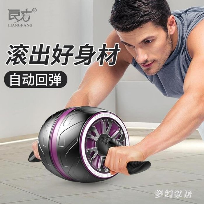 回彈健腹輪腹肌輪巨輪靜音健身器材家用女士減肚子滾滑輪男士訓練 qf26238--凡卡