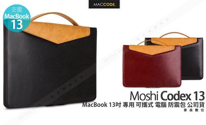 Moshi Codex MacBook Pro 13 Touch Bar 專用 可攜式 電腦 防震包 公司貨 現貨 含稅