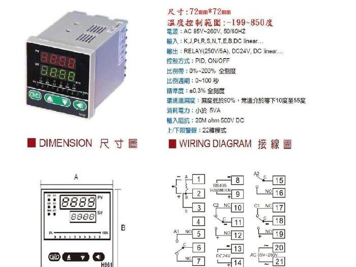 0~400度72mm*72mm微電腦溫度控制器(含1支感溫棒)