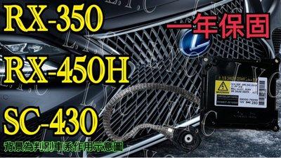 新-LEXUS 凌志 HID大燈穩壓器 大燈安定器 RX350 RX450H SC430
