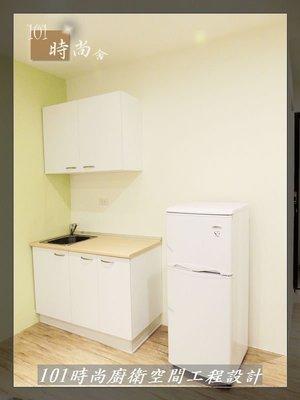 @小套房系統廚具 廚具流理台 系統廚具 廚房設計 一字型 二字型 ㄇ字型 L字型 中島櫃 小套房廚具  廚具工廠直營