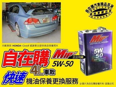 mip 5w 50 civic8 機油 完工 套餐 更換 機油~自在購