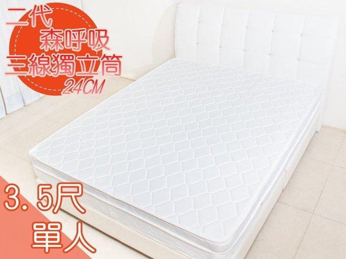 【DH】商品編號R050 商品名稱☆厚度24CM☆二代森呼吸標準單人3.5尺三線高碳鋼床墊。主要地區 免運費