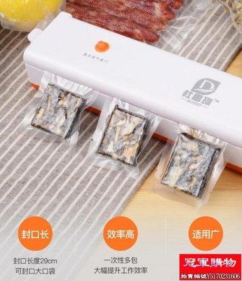 真空封口機小型家用抽真空壓縮包裝機自動商用塑封機【冠軍購物】