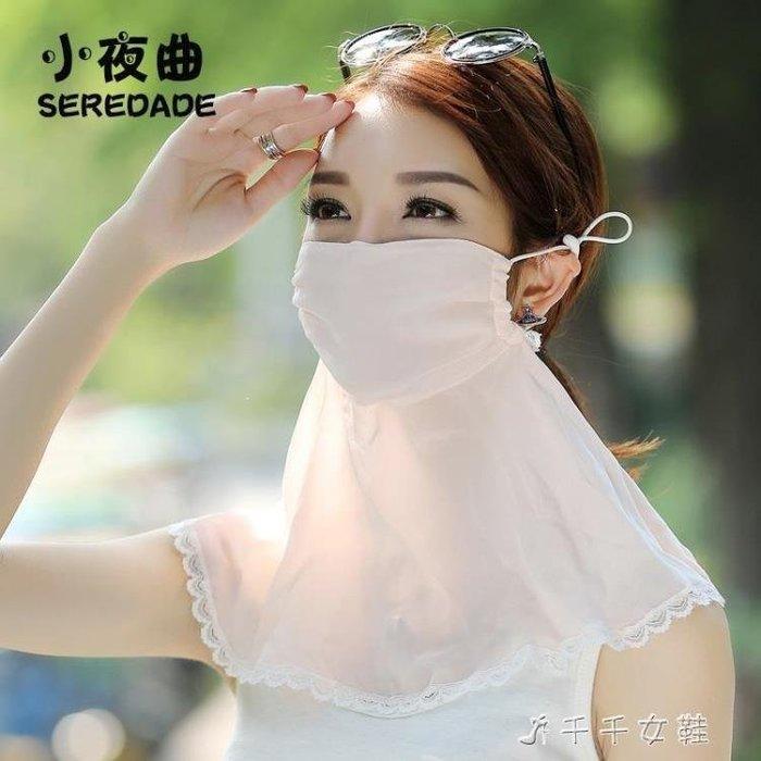 麥麥部落 真絲防曬口罩防塵女夏薄透氣開車遮陽吸紫外線護頸面罩護MB9D8
