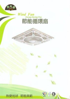 風之扇循環扇 WSS148AC 空調循環扇 100%台灣製 附遙控 110V電壓 保固一年