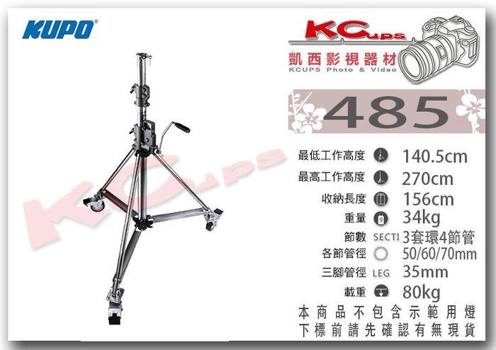 凱西影視器材 KUPO 485 超大型 手搖式 燈架 帶防迴 煞車輪 28mm母座帶三扣環 荷重80公斤