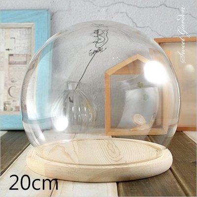 Sweet Garden, 20cm 圓形玻璃罩木底座 原木色底 永生花不凋花設計 擺飾防塵罩 展示罩 台中
