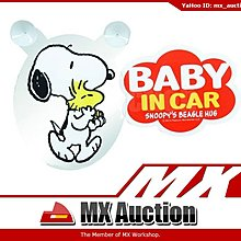 MX Auction - [VN-003] MEIHO PEANUTS Snoopy 史諾比 Baby In Car BB 吸盤 裝飾 可愛 得意 (紅色)