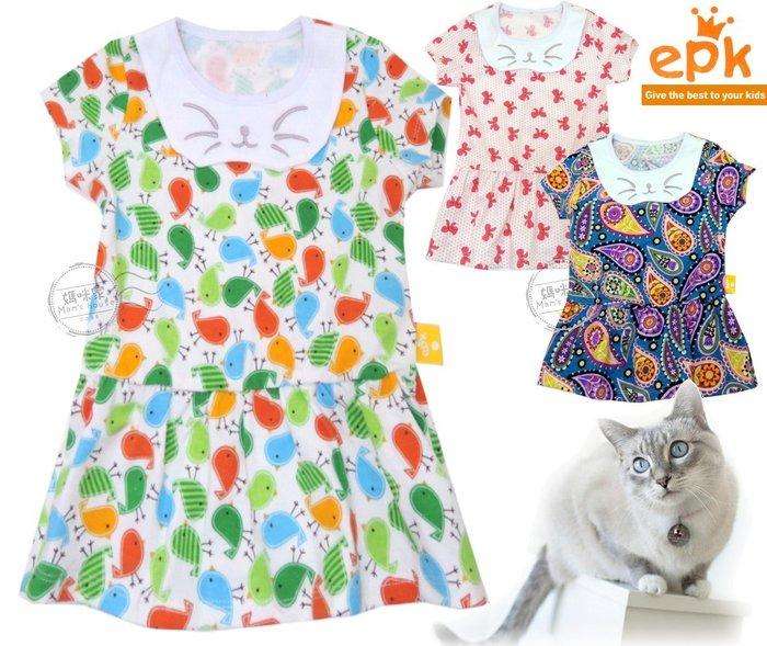 媽咪家【AG083】AG83貓領裙衣 epk 短袖 傘狀 中低腰 迷你裙 蛋糕裙 娃娃裝 長版上衣 洋裝~90-130