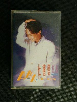 錄音帶 /卡帶/ 17F / 杜德偉 / 狂風 / 拯救地球 / 癡癡的等 / 非CD非黑膠