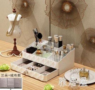 抽屜式化妝品收納盒家用塑料創意桌面首飾收納mj4739TW
