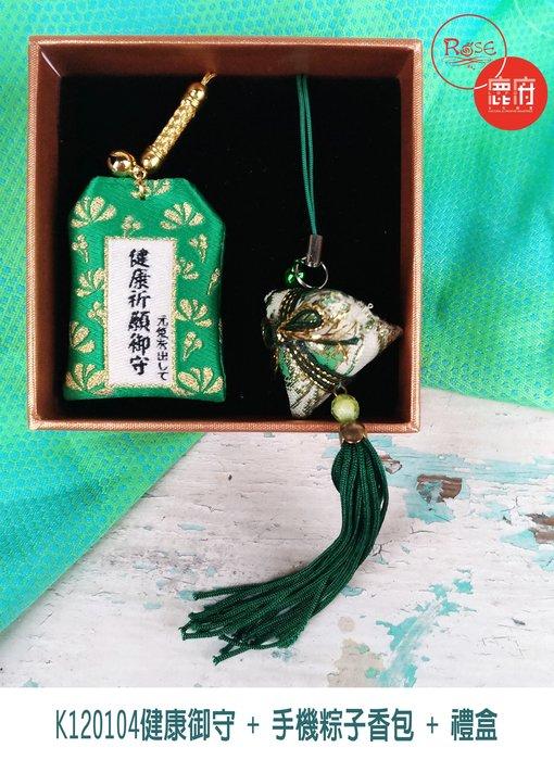 【健康祈願身心安康禮盒】搭配 粽子香包 (鹿府文創K120104)
