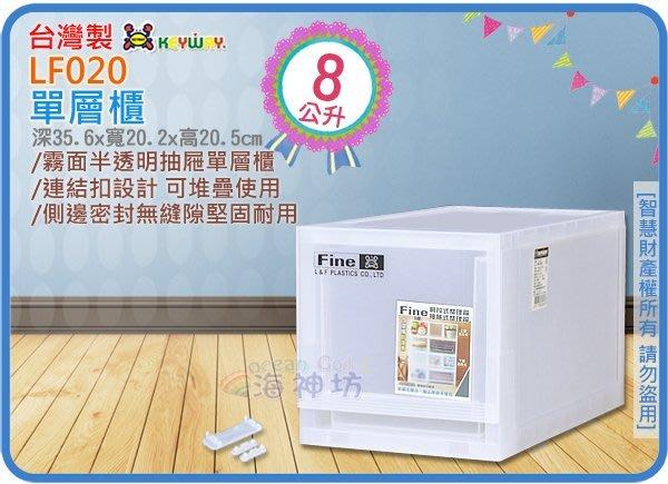=海神坊=台灣製 KEYWAY LF020 單層櫃 抽屜整理箱 收納箱 置物箱 半透明面板 8L 6入1450元免運
