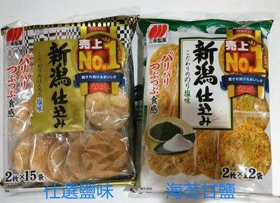 日本 三幸製菓*新潟 海苔甘鹽 仕選鹽味 米菓 鹽味米果 海苔米果