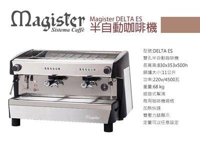 宏大咖啡 magister DELTA 2GR 半自動咖啡 商用
