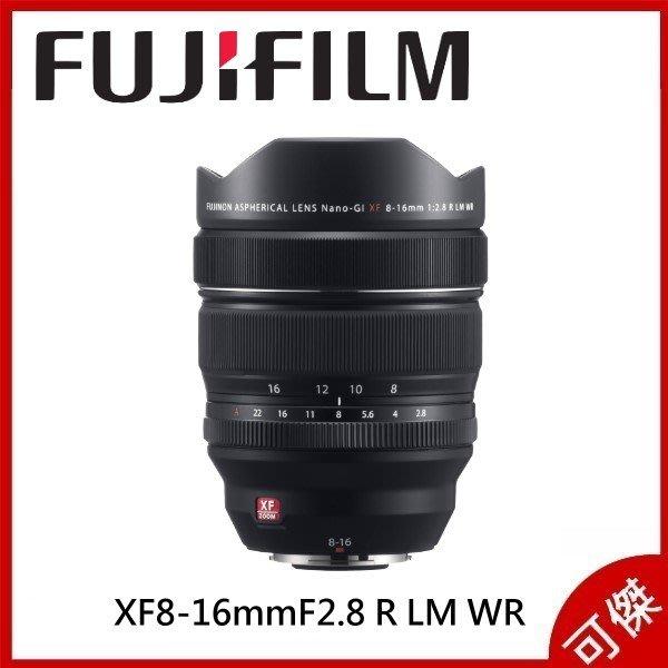 FUJIFILM XF 8-16mm F2.8 R LM WR 富士 超廣角變焦鏡頭 公司貨 有問有優惠 送超值好禮