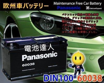 《勁承電池》國際牌 汽車電池(60038) 60044 60011 100AH DIN100 100安培 C280