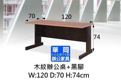 HU木紋辦公桌120x70