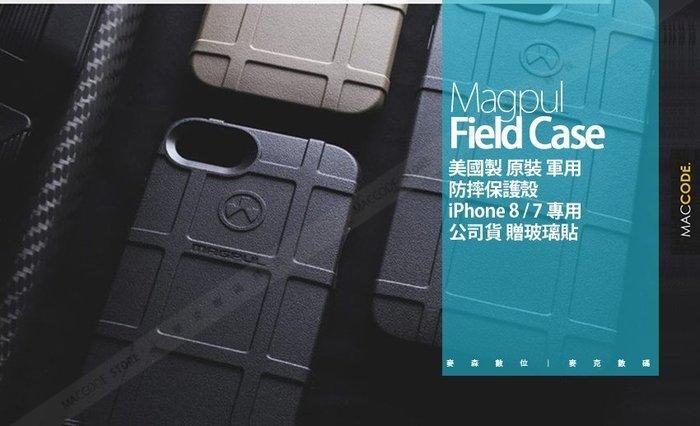 美國製 原裝 Magpul Field 軍用 防摔 保護殼 iPhone 8 / 7 公司貨 贈玻璃貼 現貨 含稅