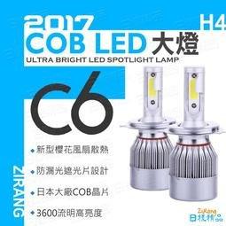 《日樣》C6 COB LED大燈 C6 12伏特 36W force H4 H7 H11 LED頭燈 保固三個月