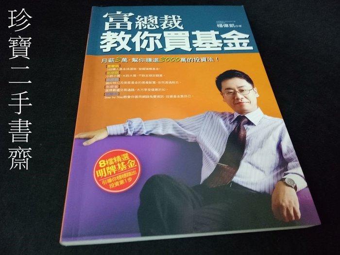 【珍寶二手書齋FA126】《富總裁教你買基金》ISBN:9789576635205│文經社│楊偉凱