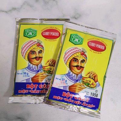 YOYO[VN] 🍜 越南 VIANCO Curry powder 印度主廚超級咖哩粉 50g